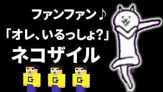 〔にゃんこ大戦争〕超ネコ祭200連目!ネコザイル「もちろん、オレいるっしょ?」