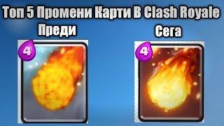 Топ 5 Променени Карти В Clash Royale!