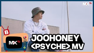 [몬채널][B] EP.206 JOOHONEY 'PSYCHE' MV