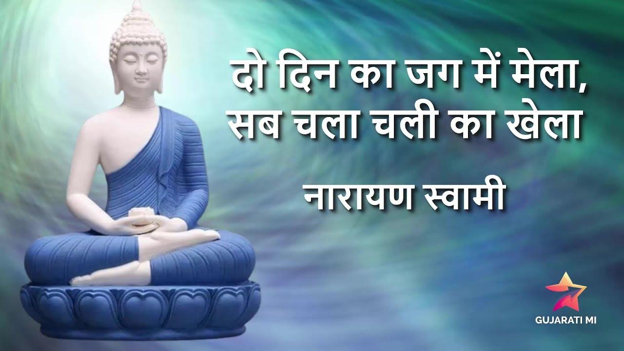 Do Din Ka Jag Mein Mela Re Narayan Swami Bhajan Gujarati Mi Youtube