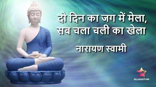 Do Din Ka Jag Mein Mela Re Narayan Swami Bhajan - Gujarati Mi