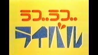 ドラマ「ラブラブライバル」第1話より。(1973年) オープニング主題歌「...