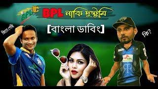 ( বিপিএল নাকি দুষ্টুমি ) BPL session-6 Bangla Funny Dubbing 2018-Sakib,Mashrafe-ImranTheHulk