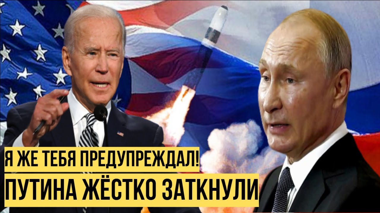 Война так война Байден выступил с жёсткими претензиями к России