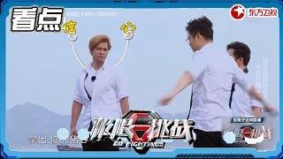 《极限挑战4》第8期:【罗志祥】罗志祥输到没有退路【东方卫视官方高清】