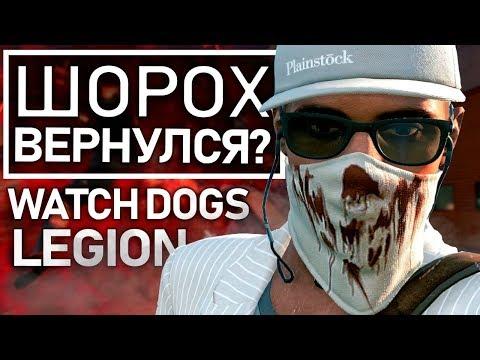 Watch Dogs: Legion - ШОРОХ ВЕРНУЛСЯ? Возможное продолжение тайны (Шорох, невидимость, мистика)