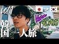 【韓国旅行Vlog】猛暑の韓国一人旅