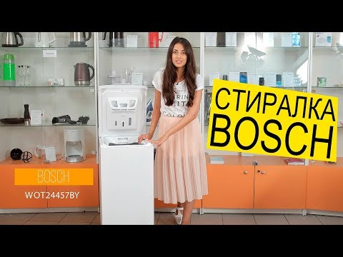 BOSCH WOT24457BY - Стиральная Машина, Маленькая, Но Очень Вместительная | Palladium.ua