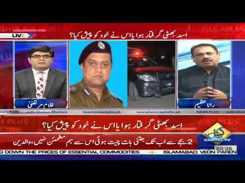 SSP Lahore Mufakhar Adeel Ne Shehbaz Tatla Advocate Ko Qatl Kia Tha? Janiye Sahafi Rana Azeem Say