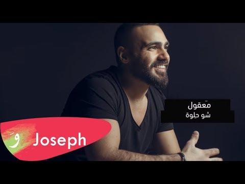 Joseph Attieh - Shou Helwi [Official Lyric Video] / جوزيف عطية - شو حلوي