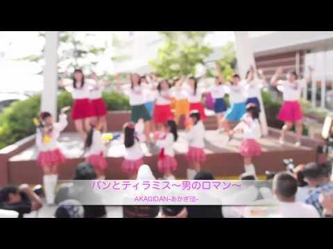 AKAGIDAN-あかぎ団-:パンとティラミス〜男のロマン〜(アンコール)2014.07.27