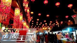 《消费主张》 20190807 2019中国夜市全攻略:市井烟火杭帮菜| CCTV财经