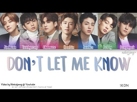 iKON (아이콘) - 내가 모르게 (DON'T LET ME KNOW) (Color Coded Lyrics Eng/Rom/Han/가사)
