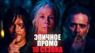 Ходячие мертвецы 10 сезон - МЫ ЗАТКНЕМ ШЕПОТЫ! - Эпичное промо на русском