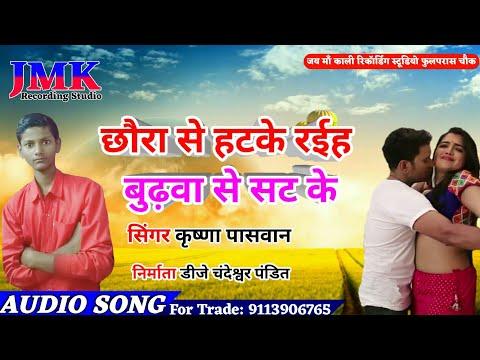 #chaura-se Hat Ke Raiha #budha -se Sat Ke Singer #krishana-paswan Dj Song