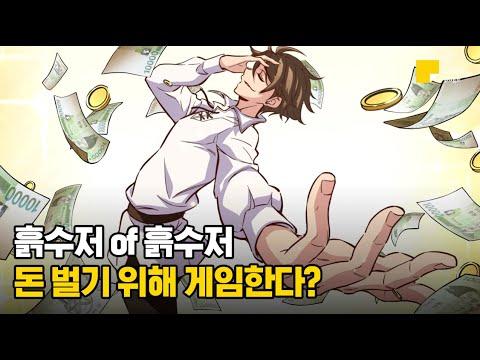 [카카오페이지 오리지널] 웹툰 달빛조각사 시즌 3 트레일러