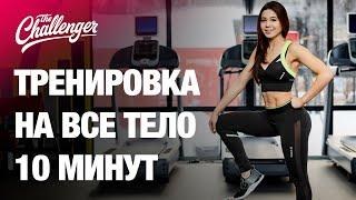 Жиросжигающая тренировка на все тело: комплекс на 10 минут