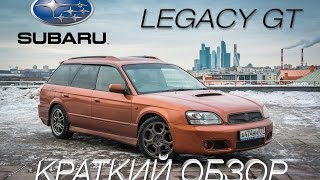 Subaru Legacy GT-B BH5 - краткий обзор スバルレガシィ