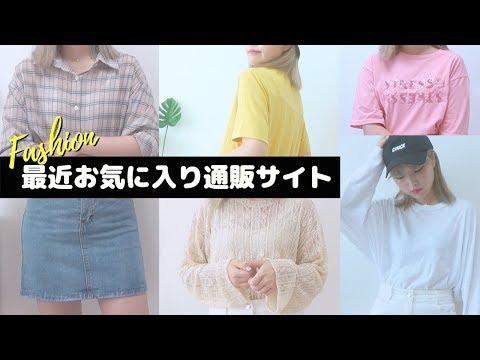 海外配送可能な韓国通販サイト&日本の韓国ファッション通販サイト💕  #179