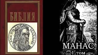 Кыргызы Израильское племя. Герой Манас в Библии. Американский писатель Ричард Хьюитт thumbnail