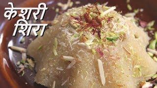 Kesari Sheera Recipe in Marathi - Kesari Bath By Roopa - Rava Kesari Halwa - Ramzan Special Recipe