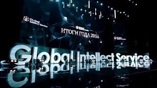 GIS | Global Intellect Service - Итоги года 2016