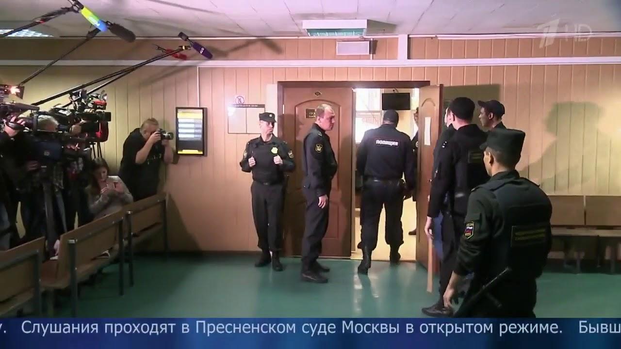 Процесс по делу бывшего главы Минэкономразвития Алексея Улюкаева .