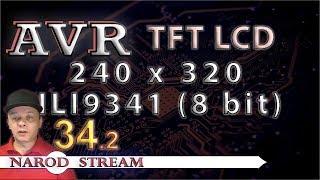 Программирование МК AVR. УРОК 34. Часть 2. Дисплей TFT 240x320 8bit