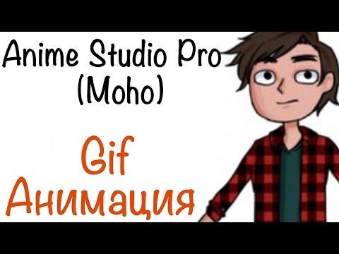Anime Studio Pro (Moho Pro) - Как сделать и вывести Gif анимацию из программы