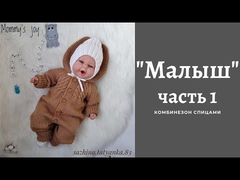 Вязание комбинезона для новорожденных спицами с описанием мальчику