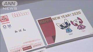 令和初の年賀はがき発売 五輪チケットのお年玉も(19/11/01)