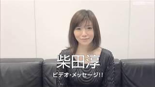 うたまっぷインタビュー 柴田淳「ブライニクル」