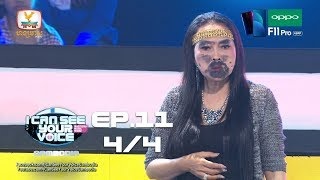 I Can See Your Voice Cambodia - EP11 Break4