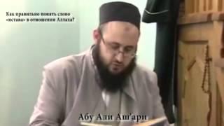 Как правильно понять слово ИСТАВА в отношении Аллаха