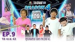 SUPER 10 | ซูเปอร์เท็น Season 4 | EP.09 | 18 เม.ษ. 63 Full EP