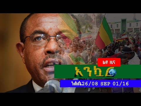 Ethiopia - Ankuar : አንኳር - Ethiopian Daily News Digest (PM Hailemariam Special) | September 1, 2016