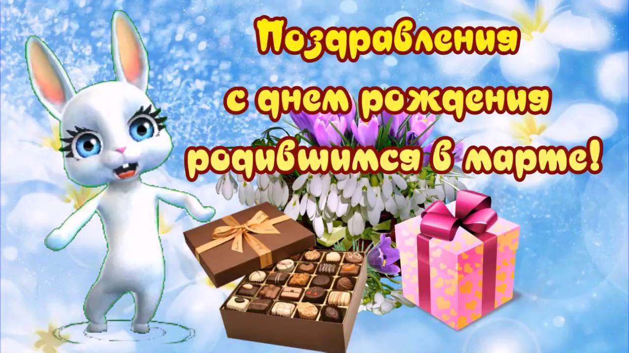 Поздравления в день рождения в марте