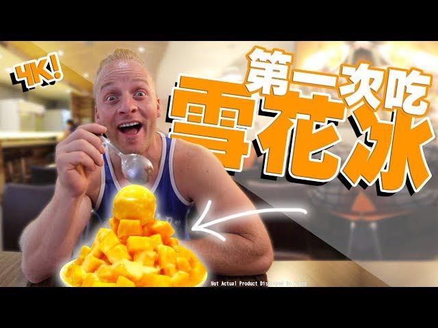 【美國哥哥】第一次吃台灣「雪花冰」// Brother's First Time Eating Taiwan SNOW ICE (4K)- [小貝逛台灣 #235]