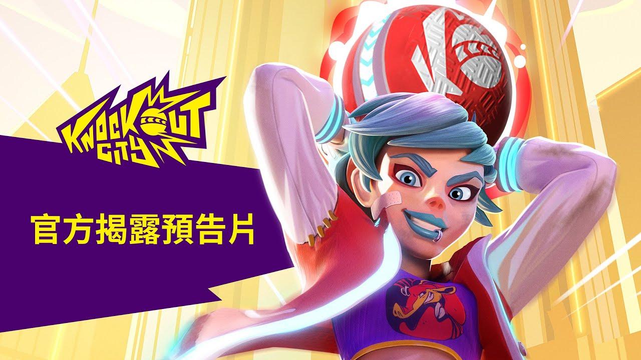 PS4『躲避球特攻隊』官方預告片