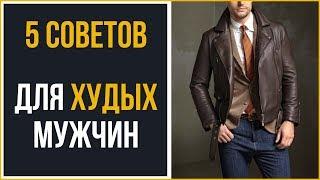 видео Мода для мужчин без секретов – мужские куртки кожаные и спортивные