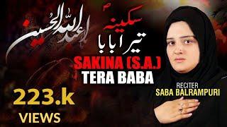 Saba Balrampuri Noha 2017      4 AI SAKEENA TERA BABA