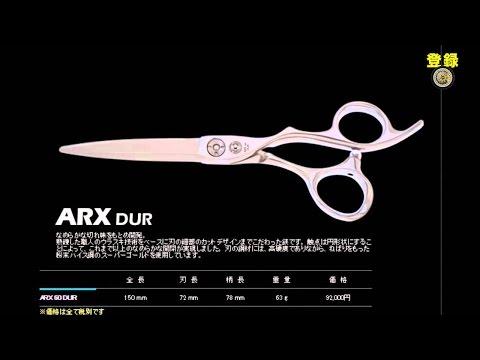理美容鋏 光邦シザーズ ベーシックシザーズ  Hairdressing scissors KOUHO