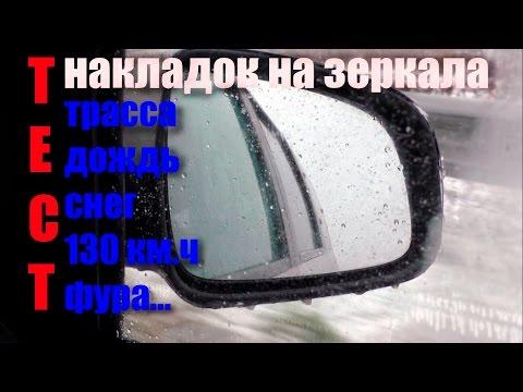 Тест накладок на зеркала в условиях трассы снега и дождя при скорости 130 км/ч