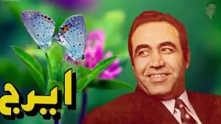 IRAJ, ايرج « آواز زيبا ـ غزال وحشى »؛