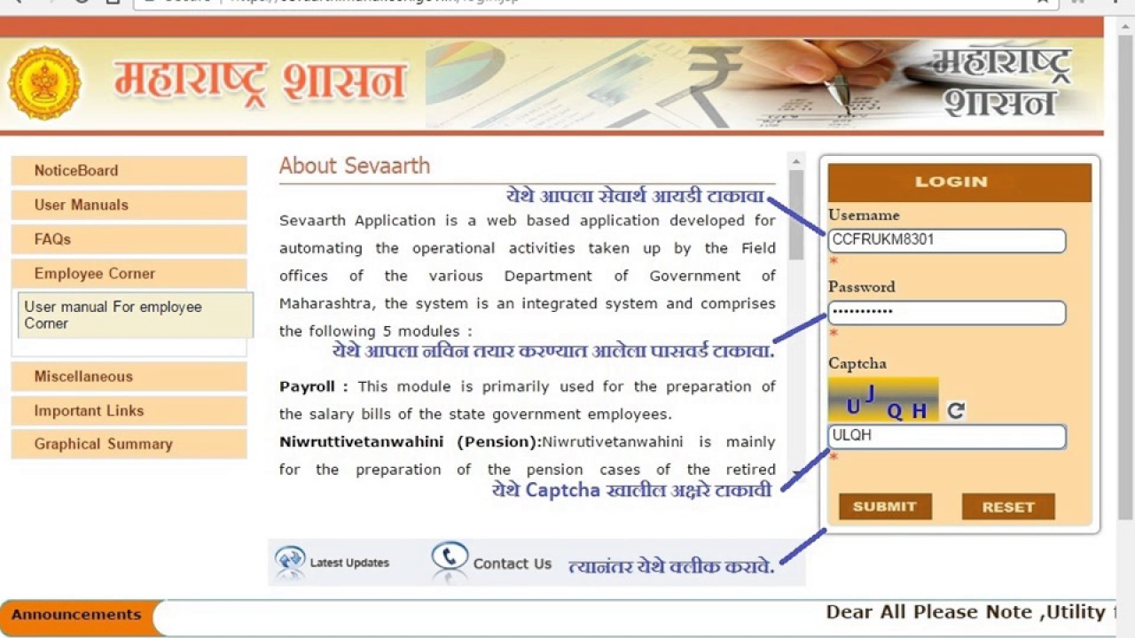 How to Check Your Salary Slip for State Employee of Maharashtra State