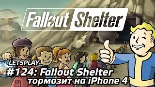 #124 - Fallout Shelter тормозит на iPhone 4(, 2016-03-29T17:26:08.000Z)
