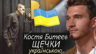 Костя Битеев - ЩЕЧКИ (УКРАЇНСЬКА ВЕРСІЯ) + ТЕКСТ