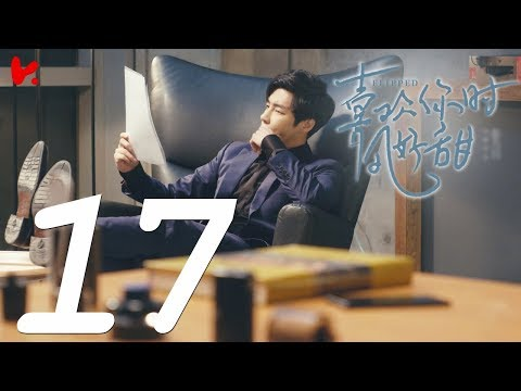 ENG SUB |《喜歡你時風好甜 Flipped》EP17——高瀚宇、陳芋米、谷藍帝、林妍柔、朱文超