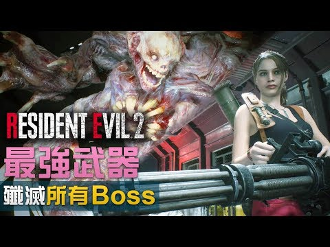 【最強武器】殲滅所有 Boss | Biohazard RE:2  (Resident Evil 2 remake) PS4 Pro 60 FPS