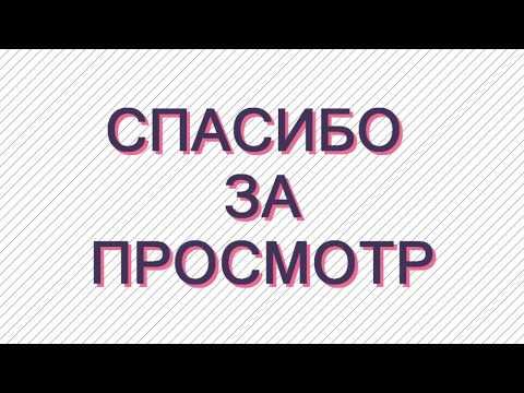 СПАСИБО ЗА ПРОСМОТР - ЭПИК ОУТРО(ИНТРО) 1920X1080